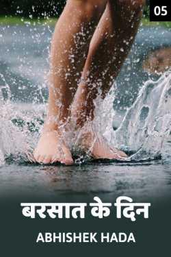 Barsat Ke din - 5 by Abhishek Hada in Hindi