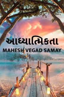Aadhyatmikta by Mahesh Vegad Samay in Gujarati