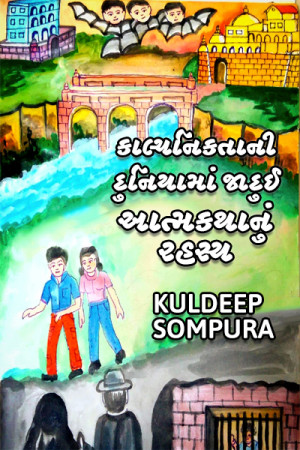Imagination world : Secret of the Magical biography - 1 by Kuldeep Sompura in Gujarati