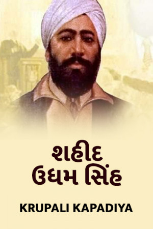 Shaheed Udham Singh by Krupali Kapadiya in Gujarati