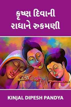 Krushn diwani radha ne rukmani by Kinjal Dipesh Pandya in Gujarati