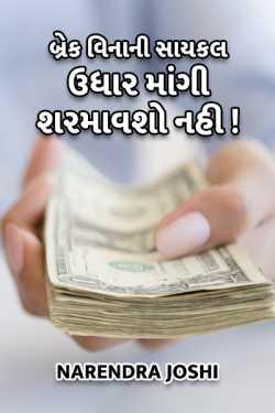 Break vinani cycle - Udhaar mangi sharmavsho nahi by Narendra Joshi in Gujarati