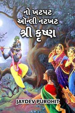 no khatpat only natkhat krishna by Jaydev Purohit in Gujarati