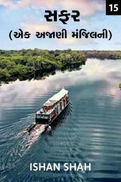 Safar - 15 by Ishan shah in Gujarati