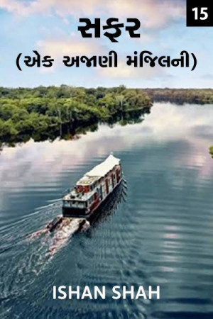 Safar - 15 by Ishan shah in Gujarati