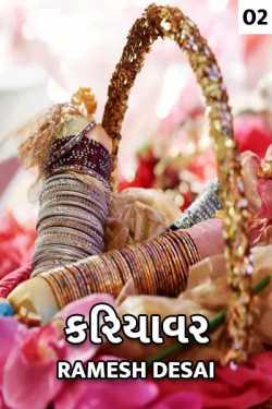 Kariyavar - 2 by Ramesh Desai in Gujarati