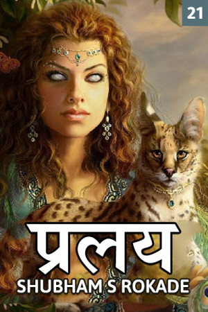 Pralay - 21 by Shubham S Rokade in Marathi