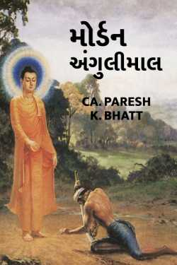 MORDAN ANGULIMAL by Ca.Paresh K.Bhatt in Gujarati