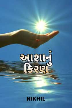 A Ray of Hope... ( Aashanu Kiran ) by Nikhil in Gujarati