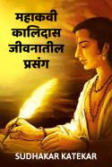 महाकवी कालिदास - जीवनातील प्रसंग मराठीत Sudhakar Katekar
