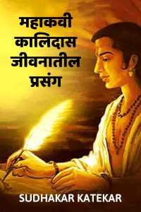 Mahakavi Kalidas