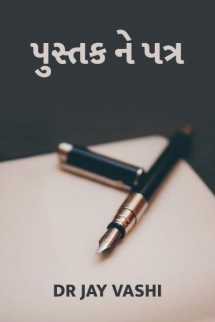 Dr Jay vashi દ્વારા પુસ્તક ને પત્ર ગુજરાતીમાં