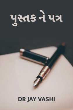 Pustak ne patra by Dr Jay vashi in Gujarati