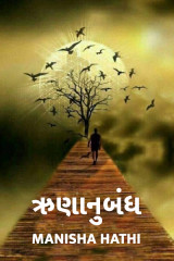 ઋણાનુબંધ.  by Manisha Hathi in Gujarati