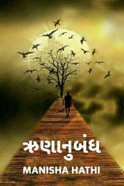 Runanubandh - 1 by Manisha Hathi in Gujarati