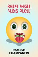 AAV BALA PAKAD GALA by Ramesh Champaneri in Gujarati