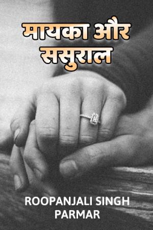 मायका और ससुराल बुक Roopanjali singh parmar द्वारा प्रकाशित हिंदी में