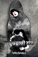 Madhuchandrachi Ratr by Vrushali in Marathi