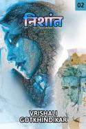 निशांत - 2 मराठीत Vrishali Gotkhindikar