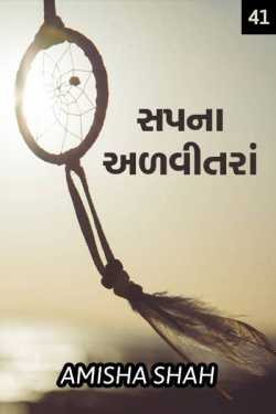 Sapna advitanra - 41 by Amisha Shah. in Gujarati