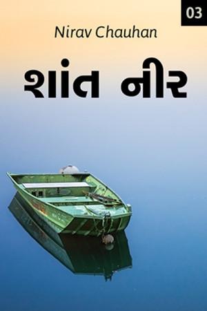 Shant neer - 3 by Nirav Chauhan in Gujarati