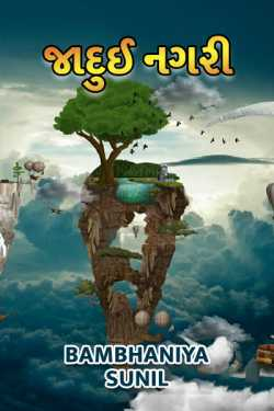 Magic world by Sunil Bambhaniya in Gujarati