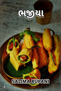 bhajiya by Salima Rupani in Gujarati