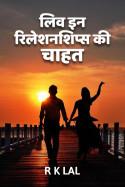 लिव इन रिलेशनशिप्स की चाहत बुक r k lal द्वारा प्रकाशित हिंदी में