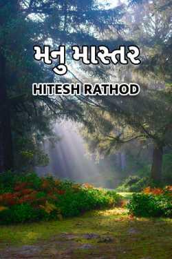 Manu Mastar by Hitesh Rathod in Gujarati