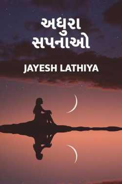 Incomplete dreams by Jayesh Lathiya in Gujarati