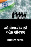The autobiography of a soldier by Dhruv Patel in Gujarati