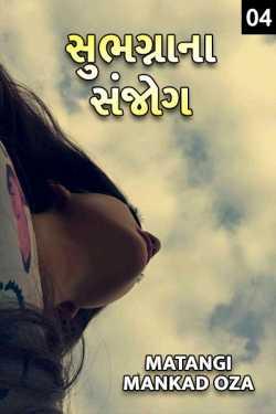 Subhagyana sanjog - 4 by Matangi Mankad Oza in Gujarati