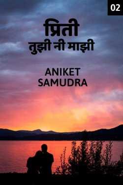 Priti.. Tuzi ni Mazi - 2 by Aniket Samudra in Marathi