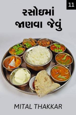 Mital Thakkar દ્વારા રસોઇમાં જાણવા જેવું - ૧૧ ગુજરાતીમાં