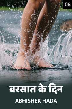 Barsat ke din - 6 by Abhishek Hada in Hindi