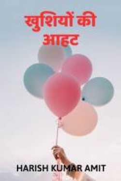 Khushiyon ki Aahat By Harish Kumar Amit in Hindi