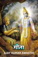 गीता बुक Ajay Kumar Awasthi द्वारा प्रकाशित हिंदी में