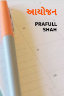 Prafull shah દ્વારા આયોજન ગુજરાતીમાં