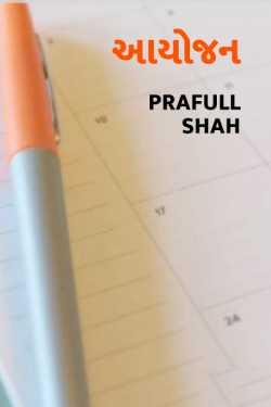 Aayojan by Prafull shah in Gujarati