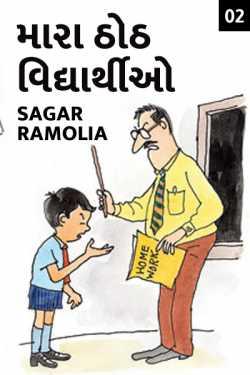 mara thoth vidyarthio - 2 by Sagar Ramolia in Gujarati