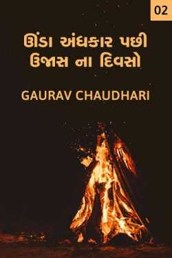 days after darkness - 2 by GAURAV CHAUDHARI in Gujarati