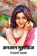 अनजान मुहाफ़िज बुक Pushp Saini द्वारा प्रकाशित हिंदी में
