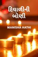 Diwalini boni by Manisha Hathi in Gujarati