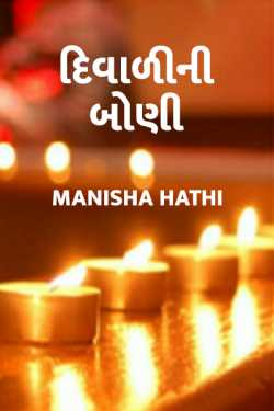 Diwalini boni by Manisha Hathi in Gujarati