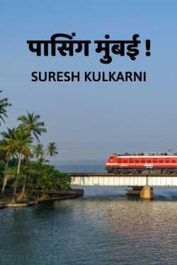 Passing Mumbai by suresh kulkarni in Marathi