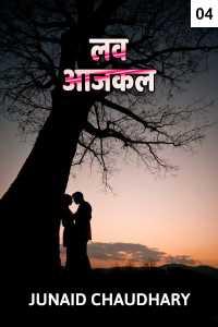 Love aajkal - last part