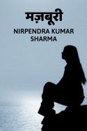 Majburi by Nirpendra Kumar Sharma in Hindi