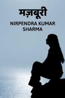 मज़बूरी बुक Nirpendra Kumar Sharma द्वारा प्रकाशित हिंदी में