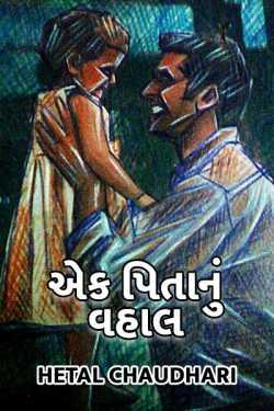 Ek Pitanu vhal by Hetal Chaudhari in Gujarati