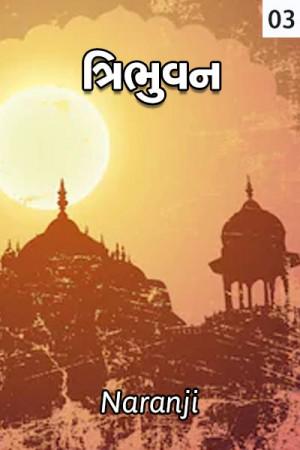 Tribhuvan - 3 by Naranji Jadeja in Gujarati